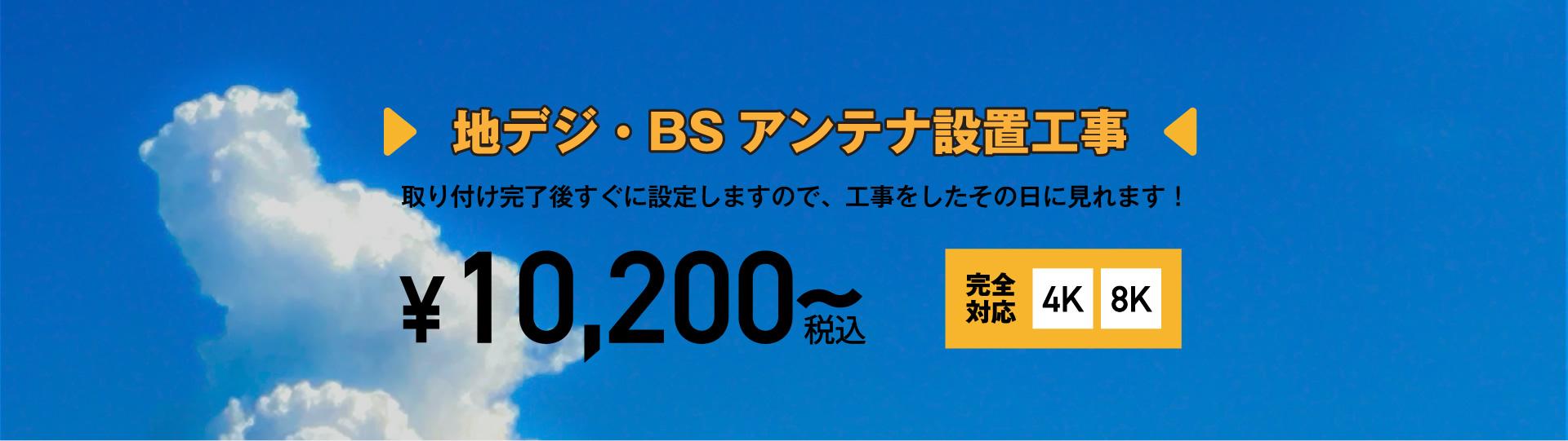地デジ・BSアンテナ設置工事 取り付け完了後すぐに設定しますので、工事をしたその日に見れます!¥10,200~ 4K 8K完全対応